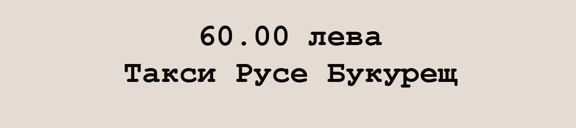 Отопени-Русе превоз за 60.00 лева